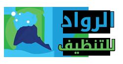 الرواد للتنظيف 0567424272 Logo